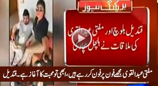 It Is The Start of Our Love - Qandeel Baloch Telling What Mufti Abdul Qavi Said To Her
