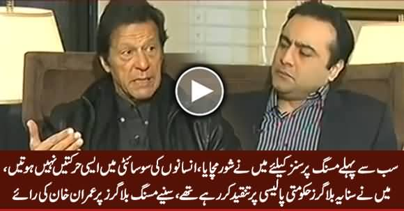 It Is the Violation of Human Rights - Imran Khan's Views on Missing Bloggers