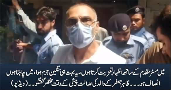 It Is Very Heinous Crime, I Would Like Justice To Prevail - Zahir Jaffar's Father