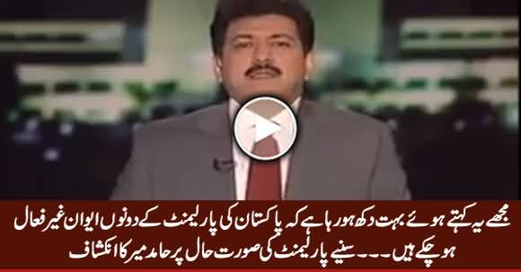 It Is Very Sad That Parliament Has Become Non Functional - Hamid Mir