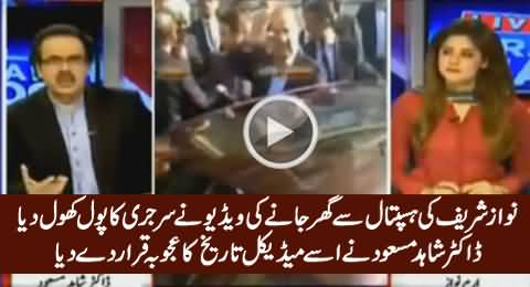 It's a Miracle & Unbelievable - Dr Shahid Masood's Comments on Discharge of Nawaz Sharif