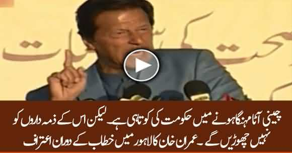 It's Govt Failure That We Couldn't Control Wheat And Sugar Prices - PM Imran Khan Admits His Failure