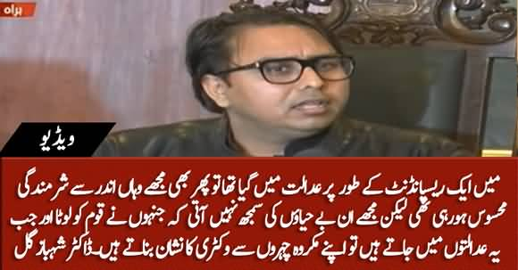 It's Surprising How Bravely These Looters Go For Courts Hearing - Dr Shahbaz Gill Shared Personal Experience