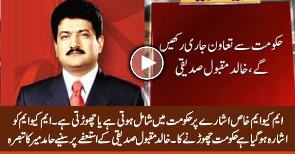 It Seems MQM Is Leaving Govt - Hamid Mir's Analysis on Khalid Maqbool Siddiqui's Resignation