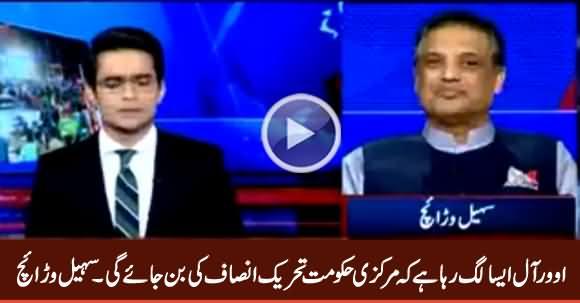 It Seems Overall PTI Will Form Federal Govt - Sohail Warraich Analysis