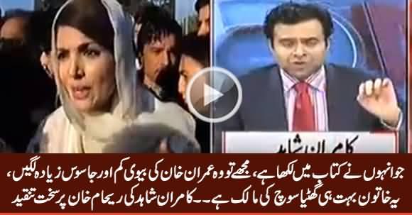 It Seems Reham Khan Was Spying on Imran Khan - Kamran Shahid Bashing Reham Khan