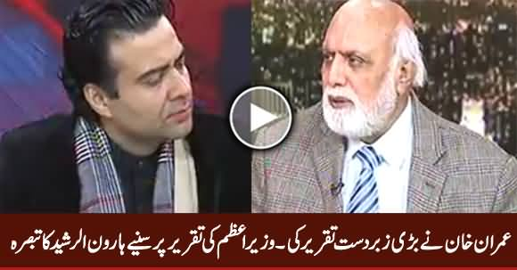 It Was A Great Speech - Haroon Rasheed Analysis on PM Imran Khan's Speech