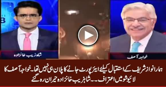 It Was Not Our Plan To Welcome Nawaz Sharif At Airport - Khawaja Asif Reveals
