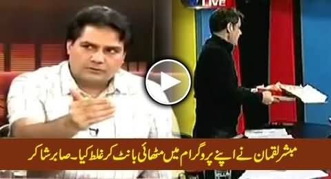 It Was Wrong Act of Mubashir Luqman to Distribute Sweets in His Program - Sabir Shakir