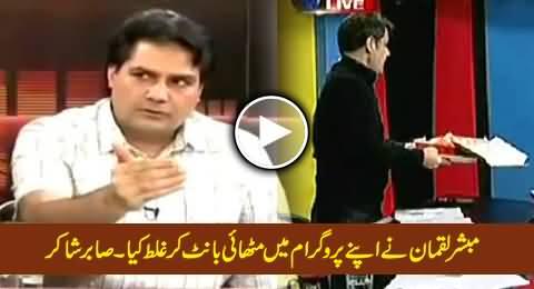 It Was Wrong Act of Mubashir Luqman to Distribute Sweets in His Program - Sabir Shakir