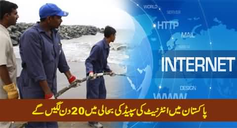 It Will Take About Twenty Days For Complete Restoration of Internet Speed in Pakistan