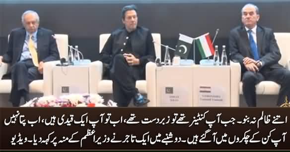 Itne Zalim Na Banu, Ab Aap Sirf Aik Qaidi Hain - A Trader Says To PM Imran Khan