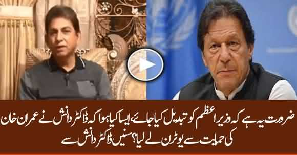 It Is Necessary To Replace Imran Khan As Prime Minister - Listen Dr Danish Analysis