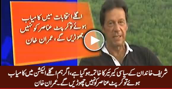 Its Over For The Sharif Family in Pakistan's Politics - Imran Khan