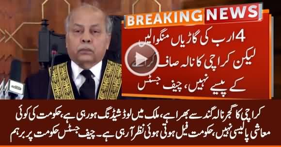 Its Seems Govt Is Failing - Chief Justice Blasts on PTI Govt