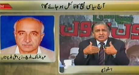 Jaag Tv P-1 (Special Transmission Azadi & Inqilab March) – 17th August 2014