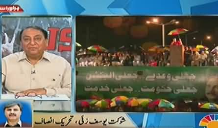 Jaag Tv Part 1 (Special Transmission Azadi & Inqilab March) – 16th August 2014