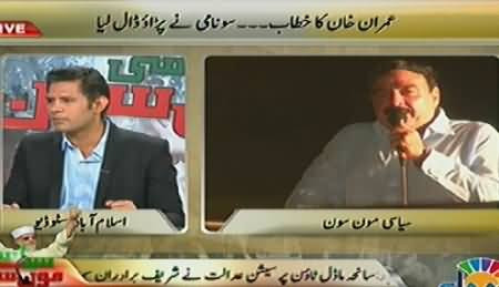 Jaag Tv Part 2 (Special Transmission Azadi & Inqilab March) – 16th August 2014