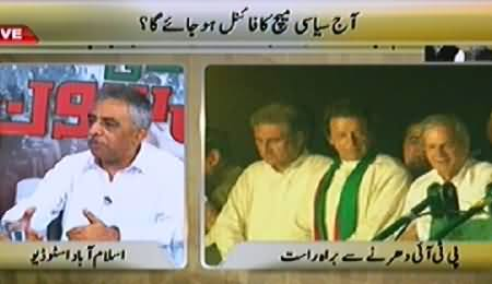 Jaag Tv Part-2 (Special Transmission Azadi & Inqilab March) – 17th August 2014