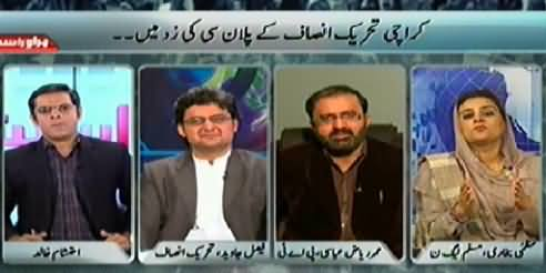 Jaag Tv Special (Karachi PTI Ke Plan C Ki Zad Mein) - 12th December 2014