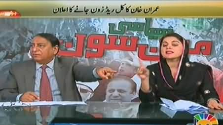 Jaag Tv (Special Transmission Azadi & Inqilab March) 10PM To 11PM – 18th August 2014