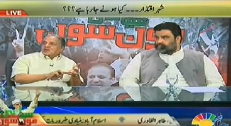 Jaag Tv (Special Transmission Azadi & Inqilab March) 10PM To 11PM – 16th August 2014