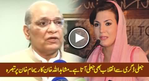 Jaali Degree Se Jaali Inqilab Aata Hai - Mushahidullah Khan Bashing Reham Khan & PTI