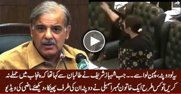 Jab Khatoon Ne Apna Dupatta Shahbaz Sharif Ki Taraf Phenk Diya Tha (Old Video)