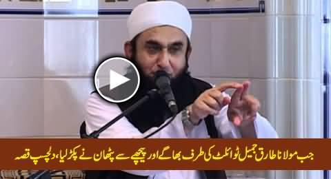 Jab Maulana Tariq Jameel Toilet Ki Taraf Bhaage Aur Peeche Se Pathan Ne Pakar Liya