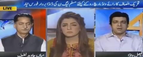 Jab Musharraf Ne Nawaz Sharif Ko Dhakke Maar Kar Nikala, Tab PMLN Force Kahan Thi - Faisal Vawda