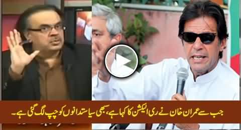 Jab Se Imran Khan Ne Re-Election Ka Kaha Sabhi Siasatdano Ko Chup Lag Gai Hai - Dr. Shahid Masood