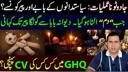 Jado Tona Aur Amliyat, Pakistani Siasatdano Ke Peer Kaun? Imran Riaz Khan's Vlog