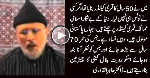 Jahan Pakistani Molvi Hain, Wahein Fasad Hai - Dr. Tahir ul Qadri Views on Moon Sighting Issue