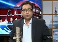 Jahan Rang with Asad Hassan On VOA News – 4th December 2015