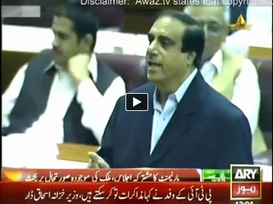 Jahangir Badar Speech in Joint Session of Parliament - 10th September 2014