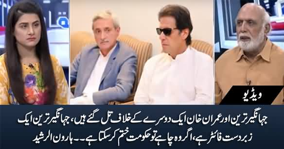 Jahangir Tareen Is A Great Fighter, He Can Topple PTI Govt - Haroon Rasheed