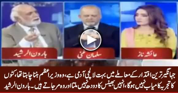 Jahangir Tareen Is Greedy Person, He Wanted To Become Prime Minister - Haroon Rasheed