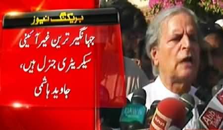Jahangir Tareen is Illegal Secretary General of PTI - Javed Hashmi Talking to Media
