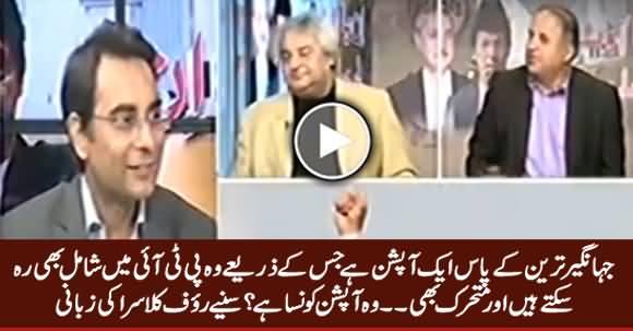 Jahangir Tareen Ke Paas Aik Option Hai Jis Se Woh PTI Mein Reh Sakte Hain - Rauf Klasra