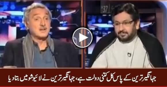 Jahangir Tareen Ke Paas Kitni Daulat Hai - Jahangir Tareen Telling in Live Show