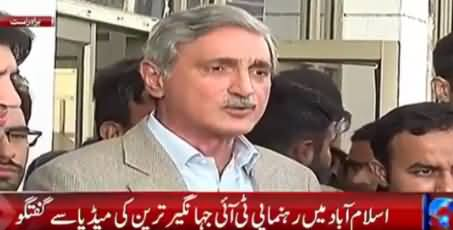 Jahangir Tareen Media Talk in Islamabad, Explains All Evidence in Panama Case