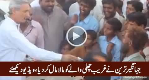 Jahangir Tareen Ne Ghareeb Bhutta Farosh Ko Maala Maal Kar Diya, Must Watch