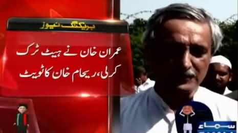 Jahangir Tareen Response After Result Of NA-154 Came In His Favor