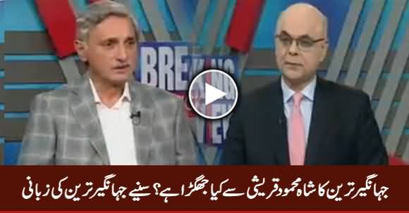 Jahangir Tareen Response on His Differences With Shah Mehmood Qureshi