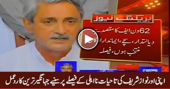 Jahangir Tareen Response on Supreme Court Verdict Regarding His & Nawaz Sharif Disqualification