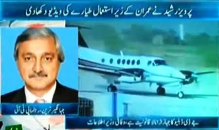 Jahangir Tareen's Blasting Reply to Pervez Rasheed on His Allegations to Imran Khan