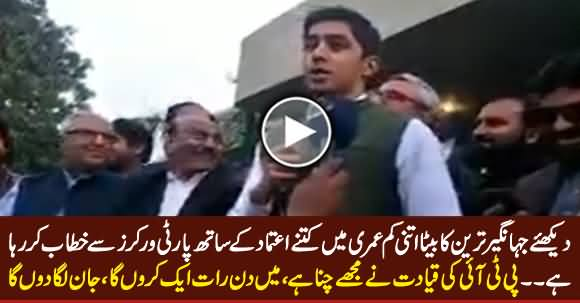 Jahangir Tareen's Son Ali Tareen Addressing Party Workers, Check His Confidence