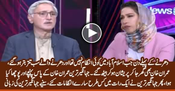 Jahangir Tareen Shares The Story of First Day of Dharna How He Managed Every Thing