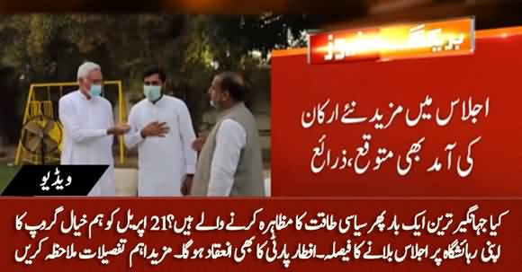 Jahangir Tareen Will Show His Political Power Again, Called Important Meeting Of Hum Khayal Group on 21st April
