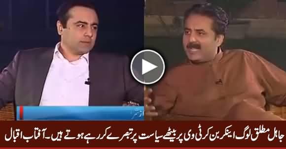 Jahil Loog Anchor Ban Ker Tv Per Baithe Hote Hain - Aftab Iqbal Bashing Anchors